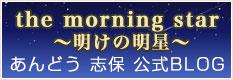 the morning star ~明けの明星~ 三原市議会議員 あんどう志保 公式ブログ